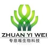 广州市专意唯生物科技有限公司